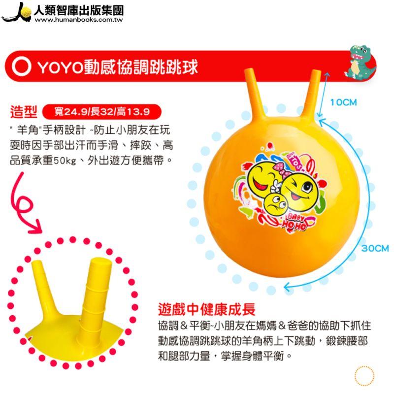 【人類文化】YOYO動感協調跳跳球(95折)3