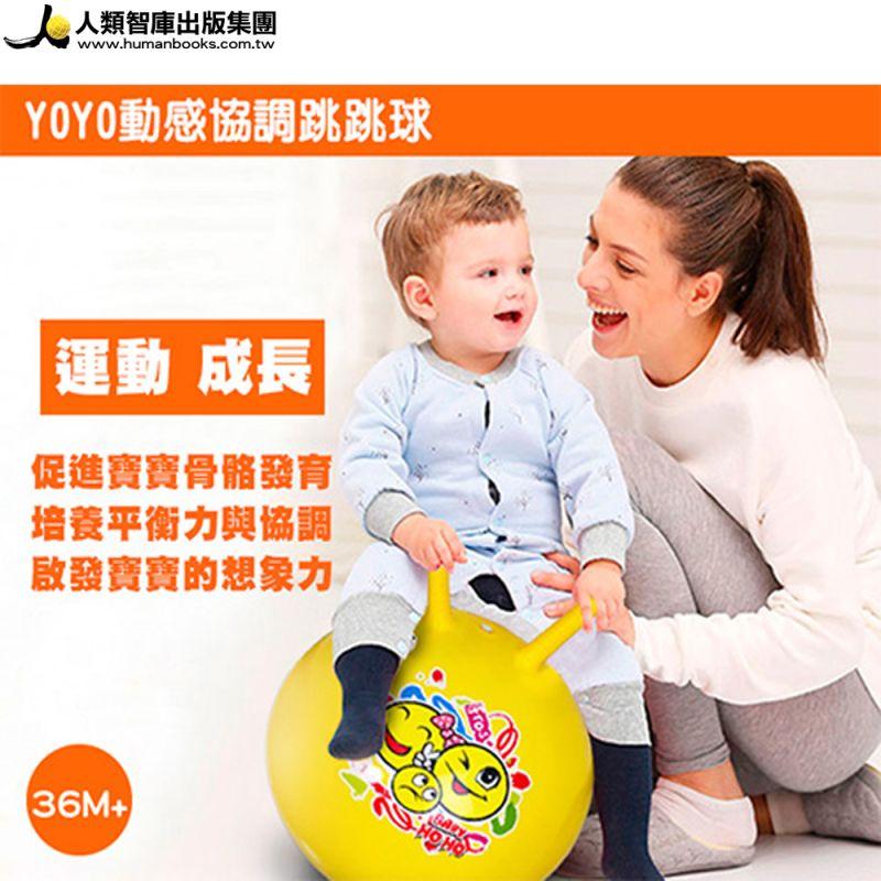 【人類文化】YOYO動感協調跳跳球(95折)4