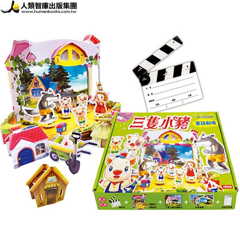 【人類文化】三隻小豬童話劇場(95折)1