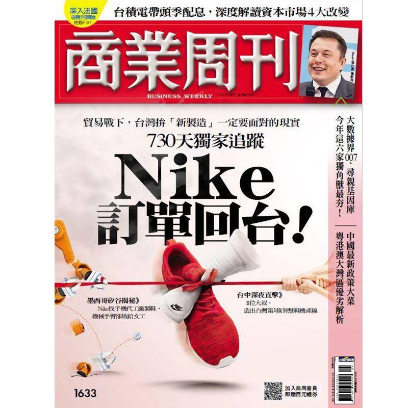 商業周刊 學生價一年(52期)+幼獅少年一年(12期)送好禮2選12