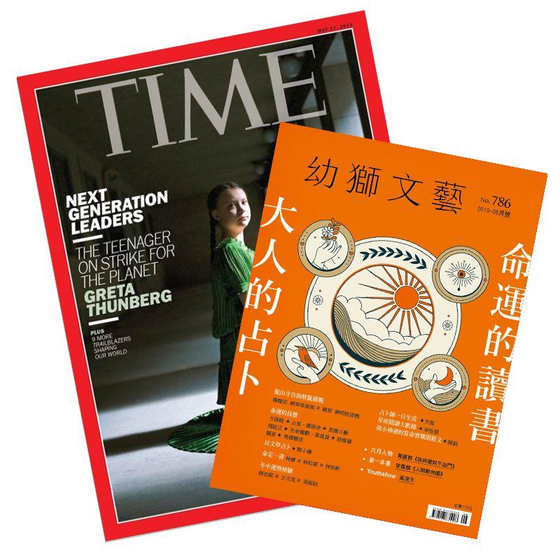 TIME 36期+《幼獅文藝》一年(12期) ★送TIME數位版+送英文精裝書1