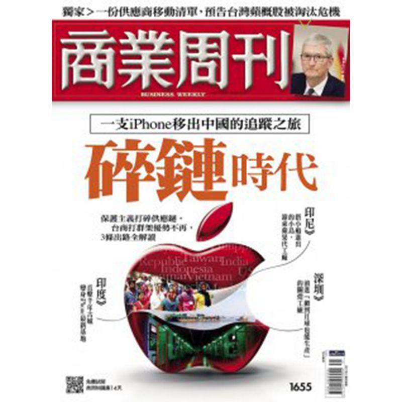 商業周刊 一年52期 +經理人月刊一年12+2期 ★再加贈經理人特刊2本2