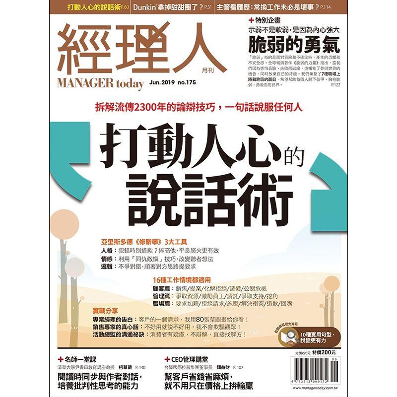 商業周刊 一年52期 +經理人月刊一年12+2期 ★再加贈經理人特刊2本3