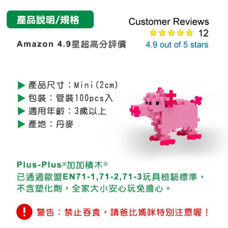 PLUS PLUS 加加積木 100PCS 小豬(95折)3