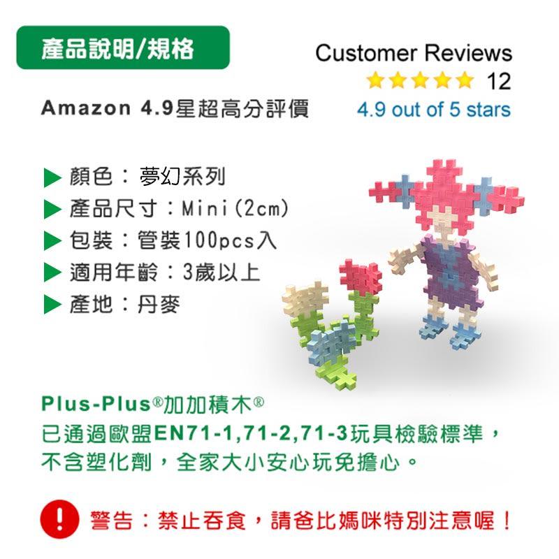 PLUS PLUS 加加積木 100PCS 夢幻系列(95折)3