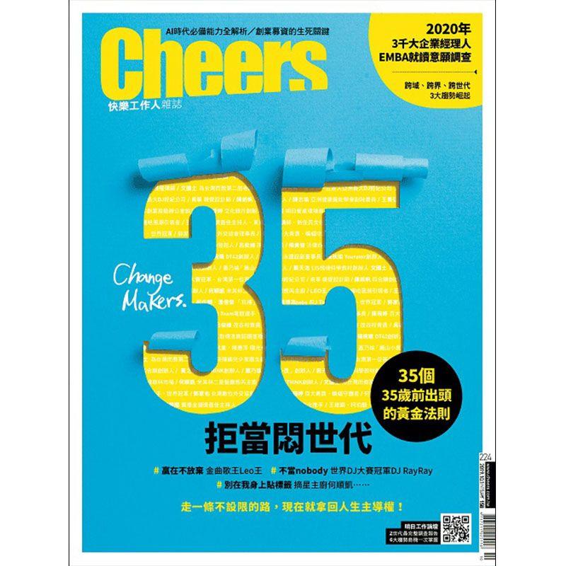 Cheers 一年6期 +送MOLESKIEN經典硬殼筆記本(L型-橫線-黃)2