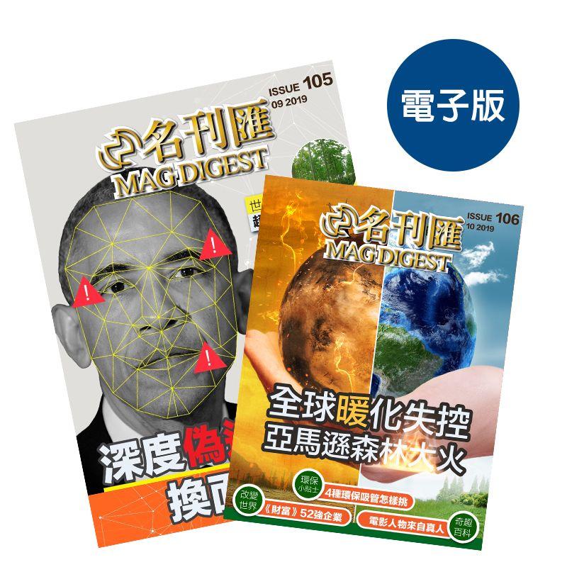 名刊匯【中文版】電子版12期1