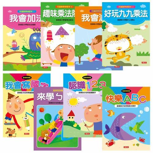 【人類童書】動手練習寫-全套8冊 5-12歲(95折)1