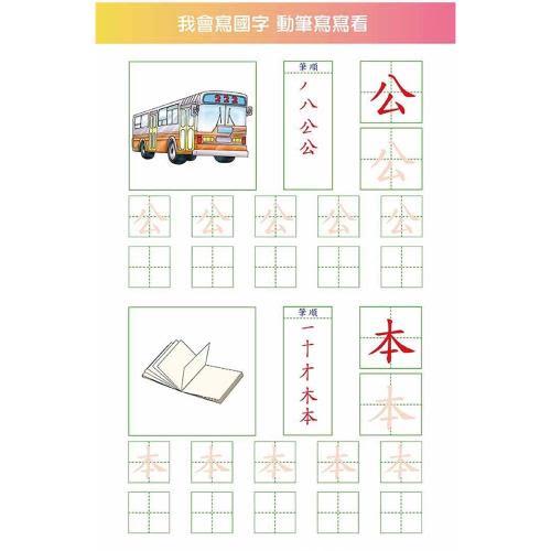 【人類童書】動手練習寫-全套8冊 5-12歲(95折)2