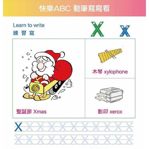 【人類童書】動手練習寫-全套8冊 5-12歲(95折)5