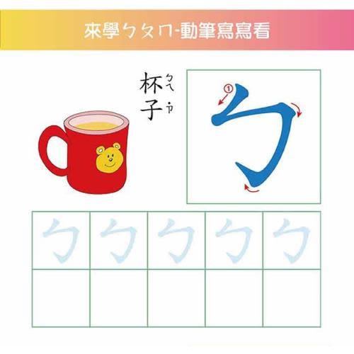 【人類童書】動手練習寫-全套8冊 5-12歲(95折)6