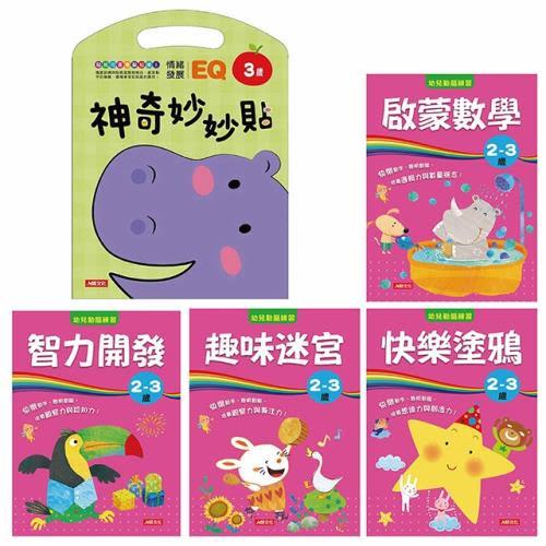 【人類童書】親子共讀-寶寶動腦練習(2-3歲)95折1
