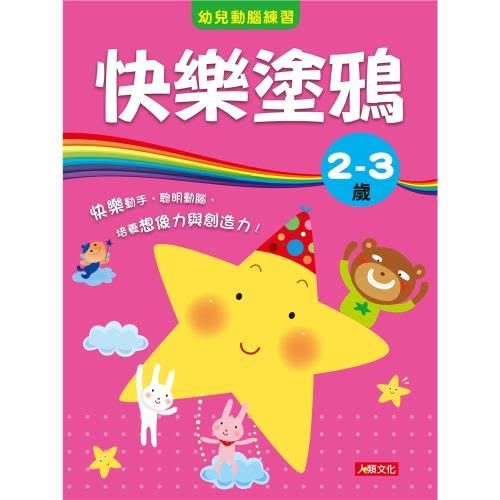 【人類童書】親子共讀-寶寶動腦練習(2-3歲)95折3