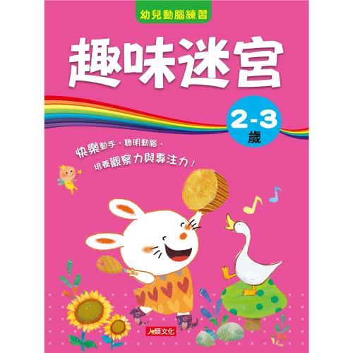 【人類童書】親子共讀-寶寶動腦練習(2-3歲)95折4