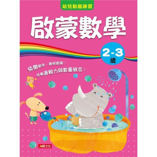【人類童書】親子共讀-寶寶動腦練習(2-3歲)95折5