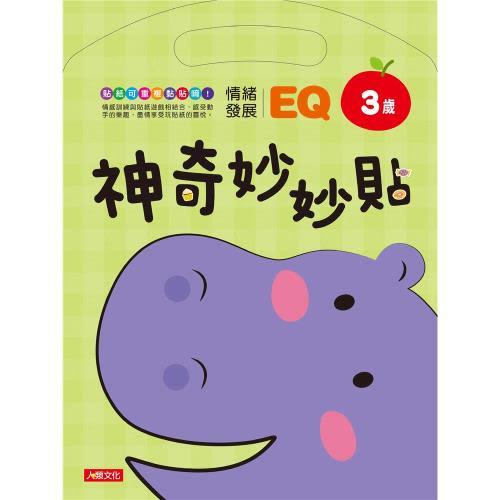 【人類童書】親子共讀-寶寶動腦練習(2-3歲)95折6