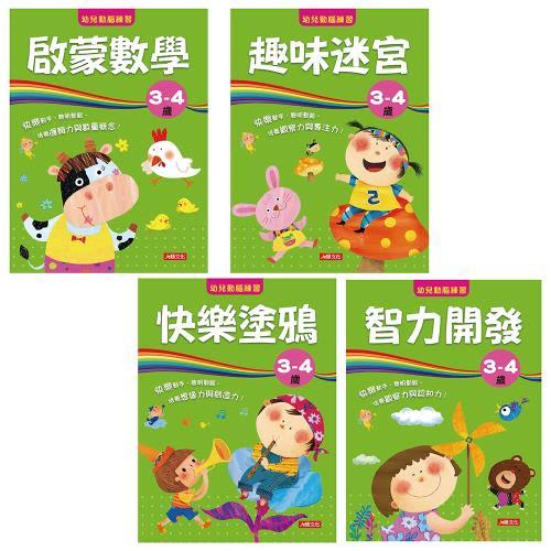 【人類童書】親子共讀-動動腦真有趣(3-4歲)95折1
