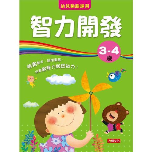 【人類童書】親子共讀-動動腦真有趣(3-4歲)95折2