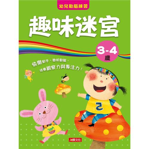 【人類童書】親子共讀-動動腦真有趣(3-4歲)95折3