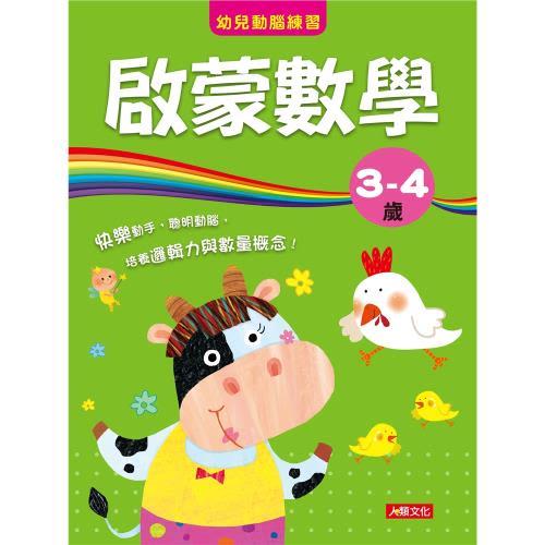 【人類童書】親子共讀-動動腦真有趣(3-4歲)95折4