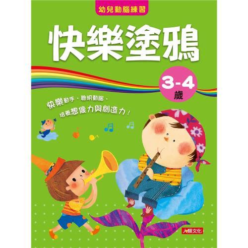 【人類童書】親子共讀-動動腦真有趣(3-4歲)95折5
