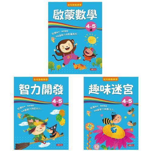 【人類童書】親子共讀-動動腦真有趣(4-5歲)95折1