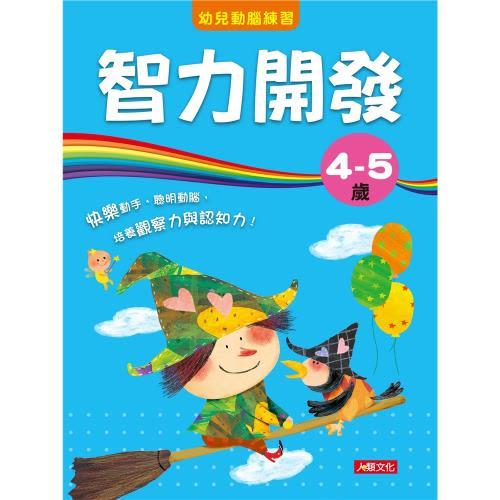 【人類童書】親子共讀-動動腦真有趣(4-5歲)95折2