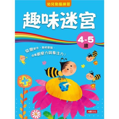 【人類童書】親子共讀-動動腦真有趣(4-5歲)95折3