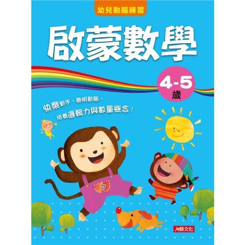 【人類童書】親子共讀-動動腦真有趣(4-5歲)95折4