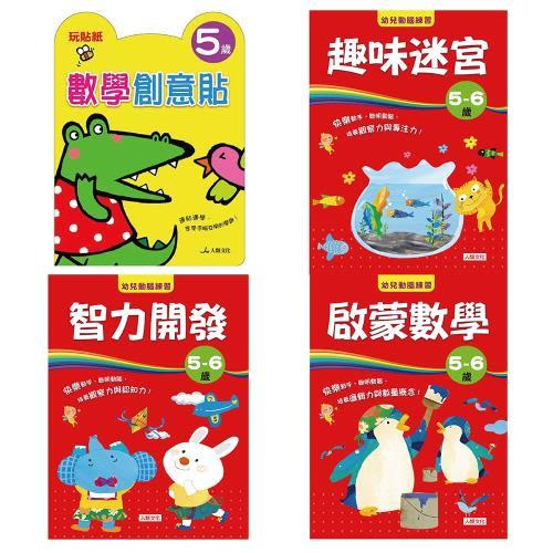 【人類童書】親子共讀-動動腦真有趣(5-6歲)95折1