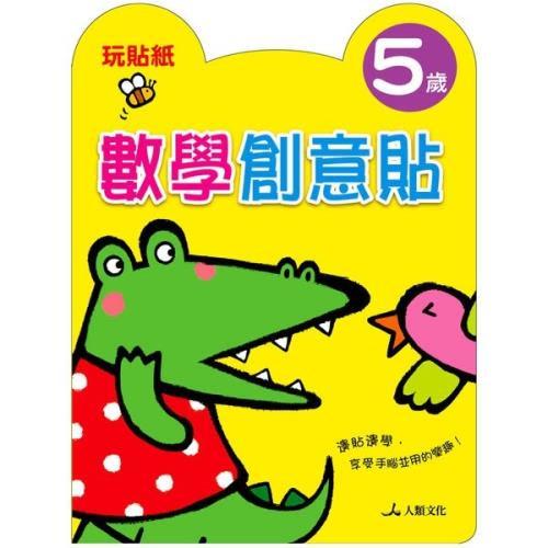 【人類童書】親子共讀-動動腦真有趣(5-6歲)95折2