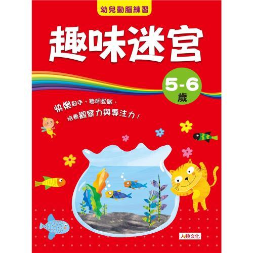 【人類童書】親子共讀-動動腦真有趣(5-6歲)95折3