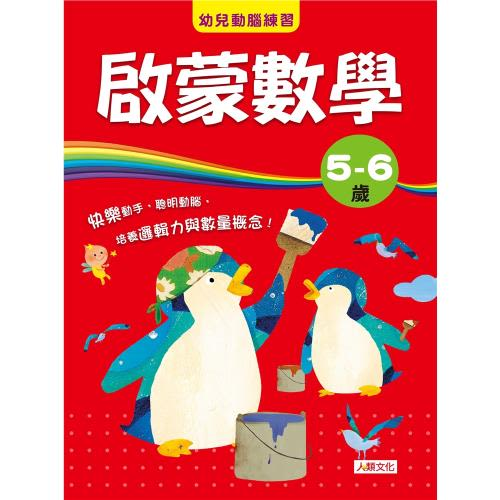 【人類童書】親子共讀-動動腦真有趣(5-6歲)95折4