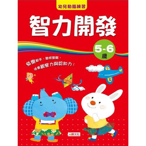 【人類童書】親子共讀-動動腦真有趣(5-6歲)95折5