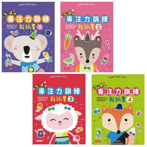【人類童書】提升專注力-寶寶貼紙書(95折)1