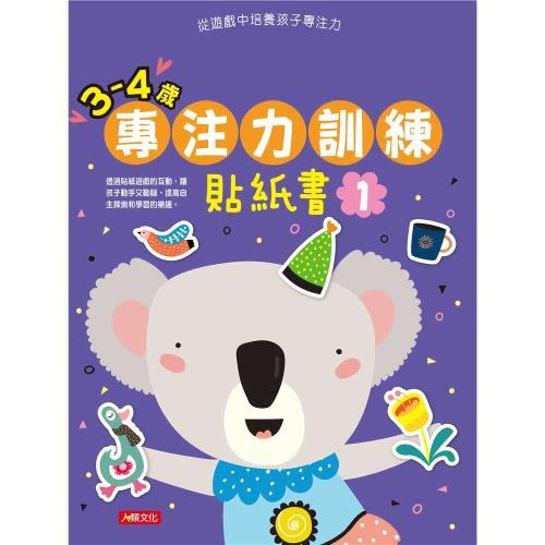 【人類童書】提升專注力-寶寶貼紙書(95折)2