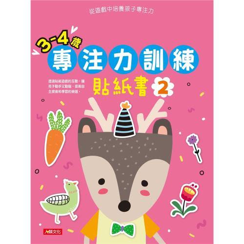 【人類童書】提升專注力-寶寶貼紙書(95折)3