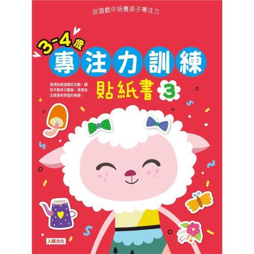 【人類童書】提升專注力-寶寶貼紙書(95折)4