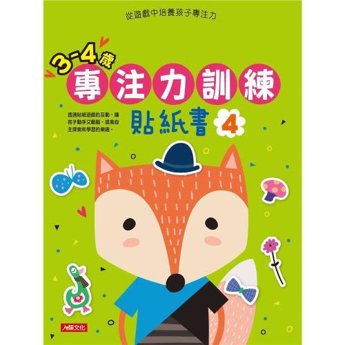 【人類童書】提升專注力-寶寶貼紙書(95折)5