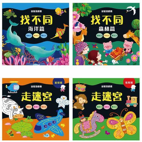 【人類童書】寶寶益智遊戲書 全套4冊(95折)1