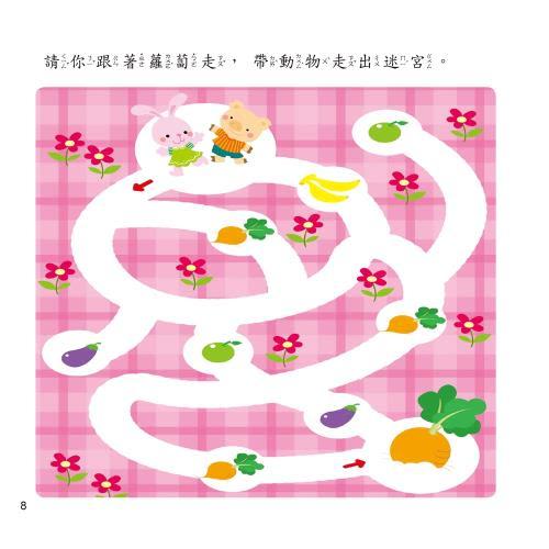 【人類童書】寶寶益智遊戲書 全套4冊(95折)2