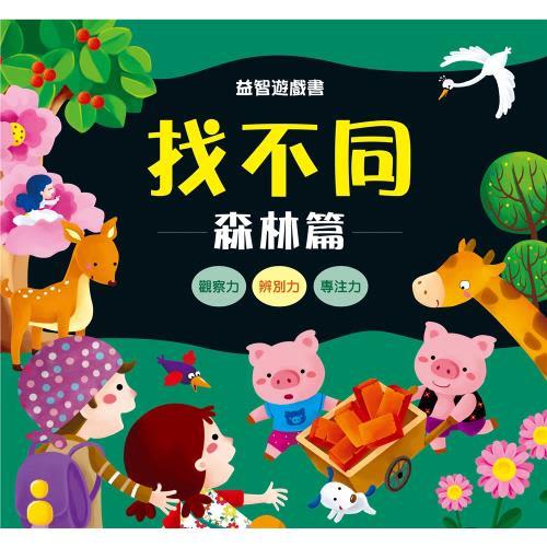 【人類童書】寶寶益智遊戲書 全套4冊(95折)3