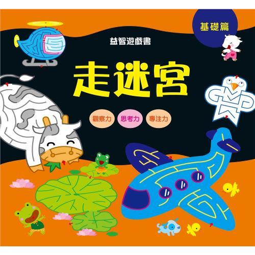 【人類童書】寶寶益智遊戲書 全套4冊(95折)4