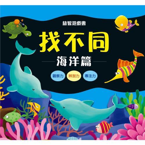 【人類童書】寶寶益智遊戲書 全套4冊(95折)5