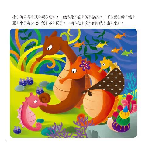 【人類童書】寶寶益智遊戲書 全套4冊(95折)6