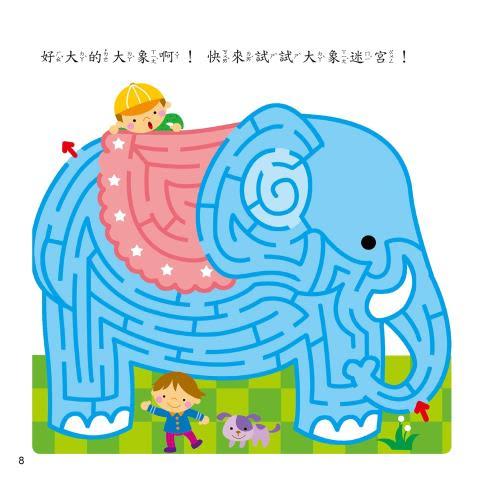 【人類童書】寶寶益智遊戲書 全套4冊(95折)7