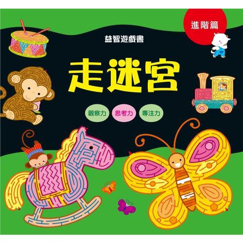 【人類童書】寶寶益智遊戲書 全套4冊(95折)8