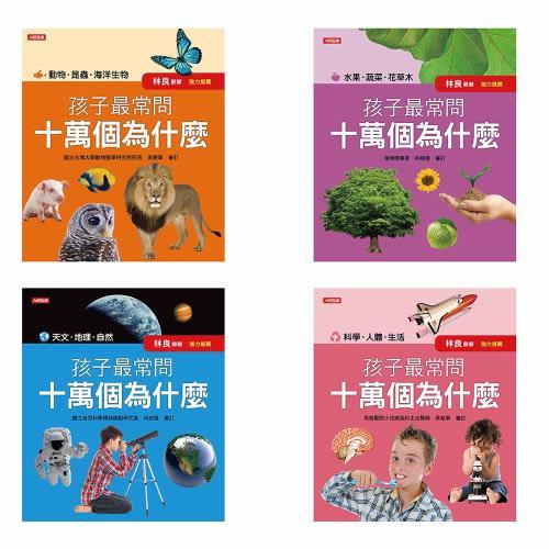 【人類童書】十萬個為什麼-全套4冊(95折)1