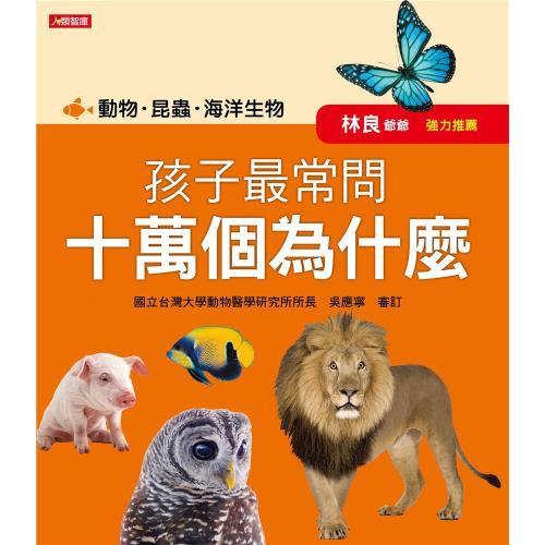 【人類童書】十萬個為什麼-全套4冊(95折)4