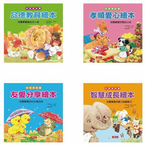 【人類童書】好寶寶故事-全套4冊(95折)1